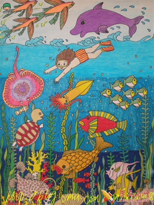 儿童图画作品《去海底世界探险》