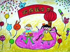 关于国庆节的儿童画图片 (2).jpg