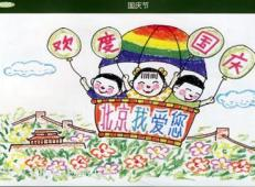 关于国庆节的儿童画图片 (7).jpg