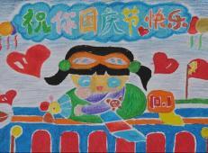 关于国庆节的儿童画图片 (44).jpg