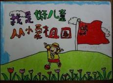 关于国庆节的儿童画图片 (42).jpg