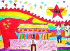 关于国庆节的儿童画图片 (10).jpg
