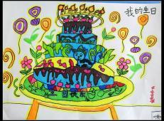关于生日的儿童画图片 (26).jpg