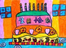 关于生日的儿童画图片 (16).jpg