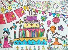 关于生日的儿童画图片 (5).jpg