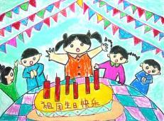 关于生日的儿童画图片 (28).jpg