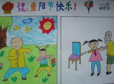 关于99重阳节(老人节)的儿童画图片大全 (5).jpg