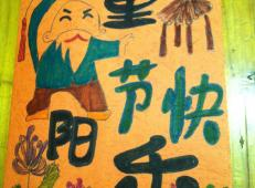 关于99重阳节(老人节)的儿童画图片大全 (12).jpg