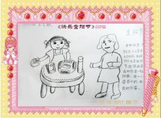 关于99重阳节(老人节)的儿童画图片大全 (23).jpg