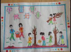 学雷锋做好事的儿童画画大全 (47).jpg