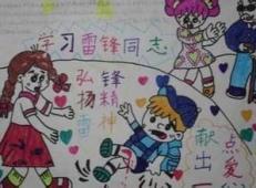 学雷锋做好事的儿童画画大全 (43).jpg