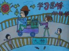 学雷锋做好事的儿童画画大全 (48).jpg