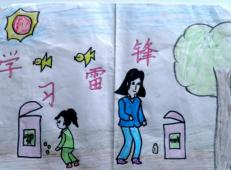 学雷锋做好事的儿童画画大全 (40).jpg