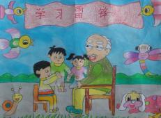 学雷锋做好事的儿童画画大全 (36).jpg