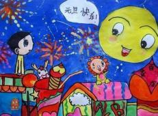庆元旦儿童画图片 (28).jpg