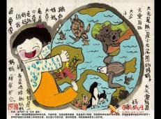 2010年获奖环保儿童画画图片大全 (12).jpg