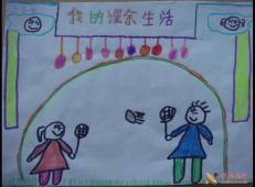 课余生活儿童画图片大全 (52).jpg