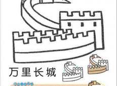 关于长城的儿童画图片大全 (34).jpg