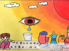 关于节约用水的儿童画画图片大全 (37).jpg