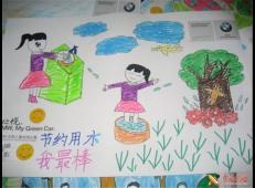 关于节约用水的儿童画画图片大全 (4).jpg