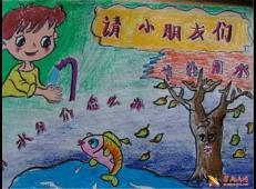关于节约用水的儿童画画图片大全 (18).jpg