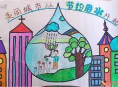 关于节约用水的儿童画画图片大全 (9).jpg