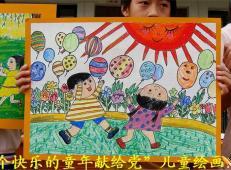 庆六一儿童画画大全 (46).jpg