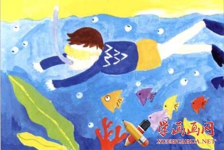 海底潜水探险水粉儿童画(3)