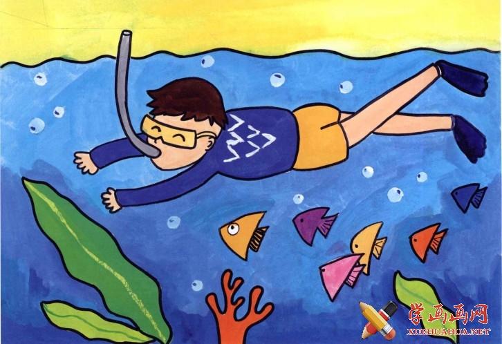 儿童学画画教程 《海底潜水探险》
