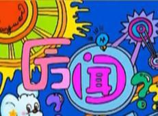 儿童学画画第96课_《为自己设计一张名片》