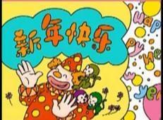 儿童学画画第97课_《新年贺卡儿童画》