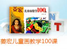 免费儿童学画画视频教程【100集】在线观看
