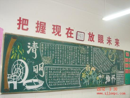 清明节黑板报图片(2)