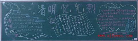 清明节黑板报图片(1)