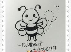 可爱的小蜜蜂简笔画画法
