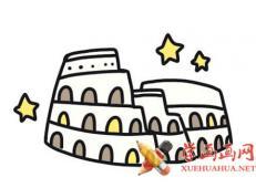罗马斗兽场的简笔画画法教程【彩色】