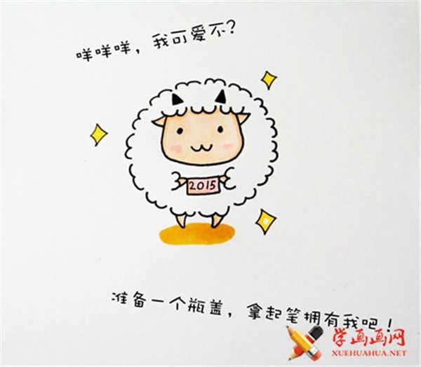 可爱简笔画教程:可爱小绵羊简笔画法(1)