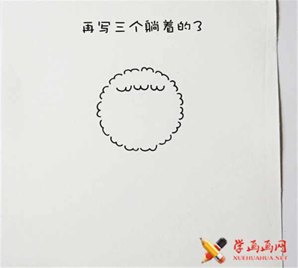可爱简笔画教程:可爱小绵羊简笔画法(4)