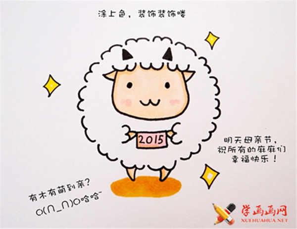 可爱简笔画教程:可爱小绵羊简笔画法(9)