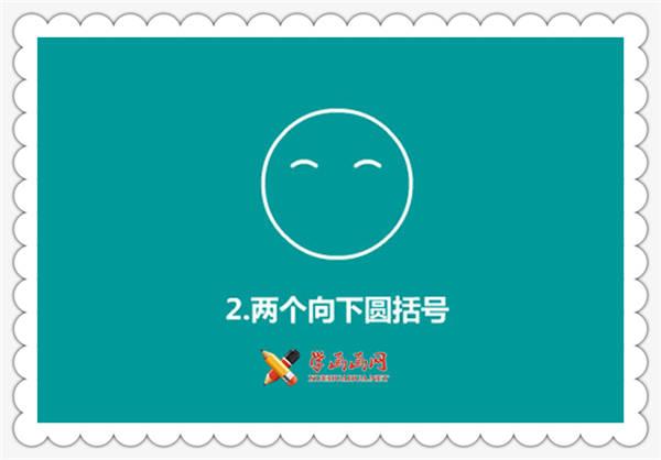 简笔画大笑的人物表情画法(2)