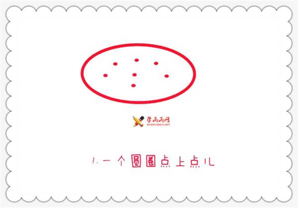 简笔画夹心饼干的画法(1)