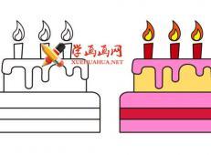 漂亮的彩色生日蛋糕的简笔画图片