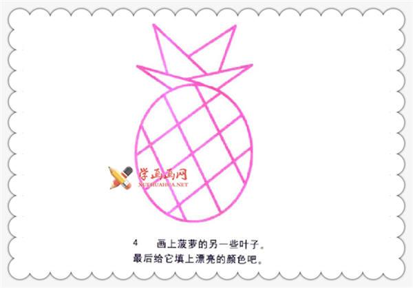 菠萝的简笔画分解步骤