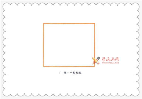 作画步骤1:画一个长方形