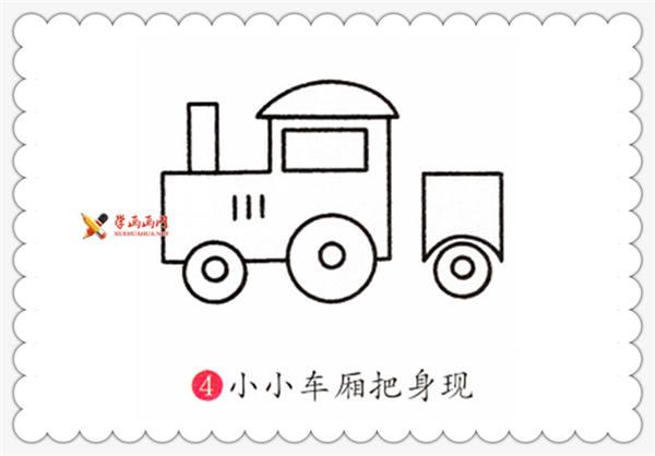 儿童画教程:蒸汽火车的简笔画画法(4)