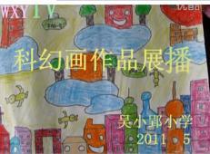 视频:小学生科幻画作品展播