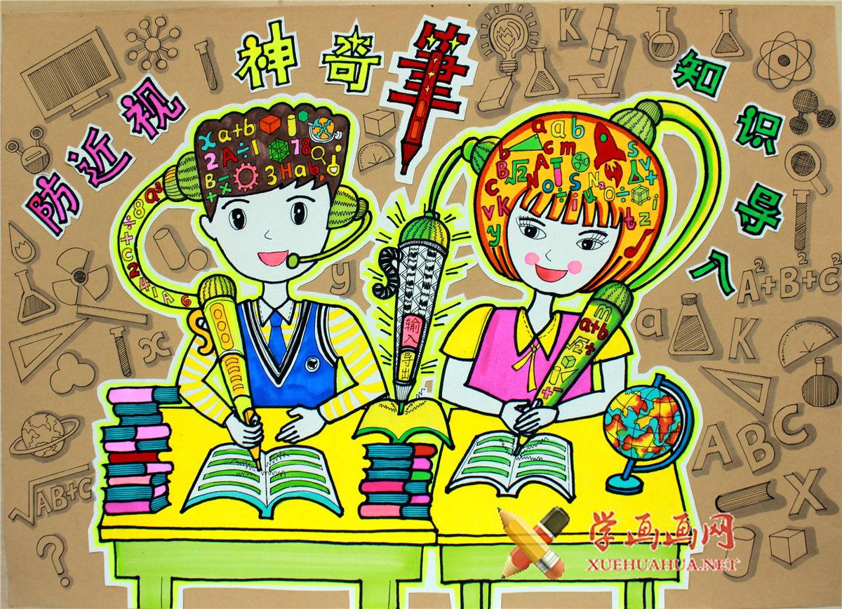 中学生二等奖获奖科幻画《神奇防近视读写记忆笔》(1)