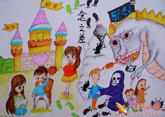 """""""反对邪教,崇尚科学""""的儿童画作品《一念之差》(1)"""