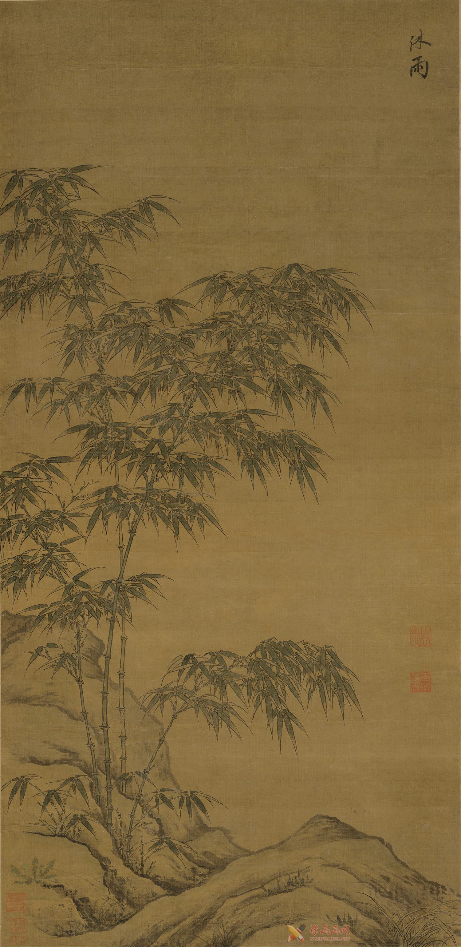 国画欣赏:元代《李衎沐雨图轴》赏析(1)