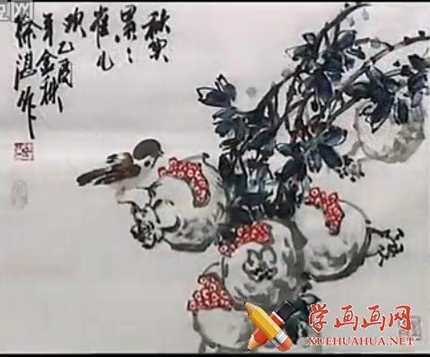 跟徐湛学国画系列视频教程14《石榴的画法》上集